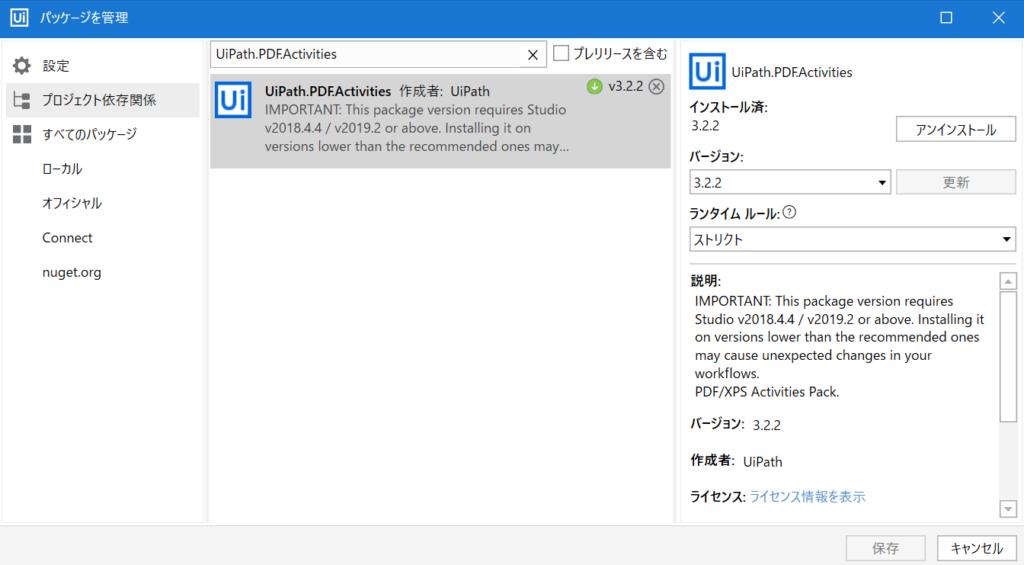 「UiPath.PDF.Activities」をインストール