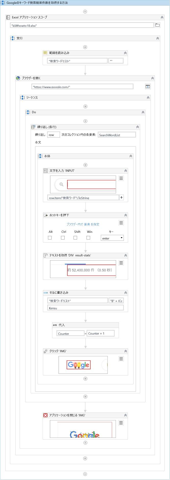 Googleのキーワード検索結果件数を取得する方法ワークフロー