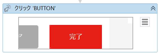 【クリック】アクティビティ
