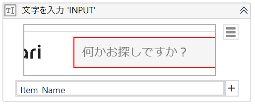 変数「Item_Name」を指定
