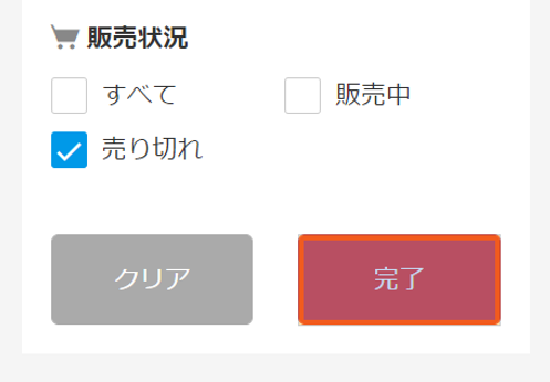 [完了]ボタン